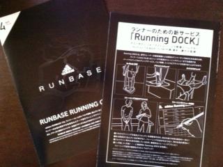 adidas running dock
